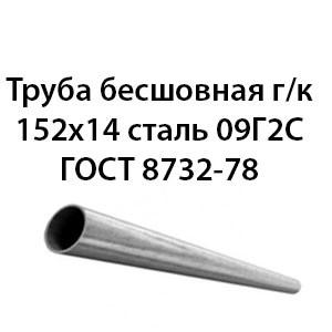 Труба 152х14 ГОСТ 8732-78 ст.09Г2С