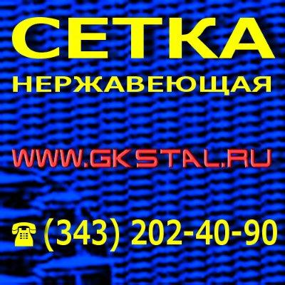 Сетки фильтровые полотняного переплетения ГОСТ 3187-76