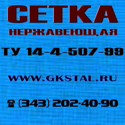 """Сетка нержавеющая """"микро"""" ТУ 14-4-507-99 сталь 12Х18Н10Т"""