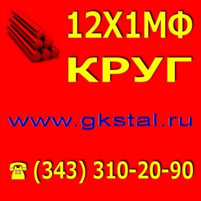 Круг сталь 12Х1МФ, круг ст. 12Х1МФ, круг 12Х1МФ ГОСТ 20072-74