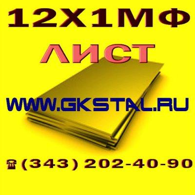 Лист сталь 12Х1МФ (ст. 12Х1МФ) ГОСТ 20072-74  сталь теплоустойчивая толщина 2 - 30мм