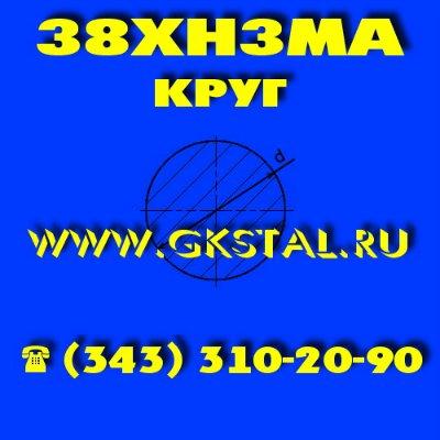 Круг 38ХН3МА диаметр 10 - 540мм Пруток 38ХН3МА