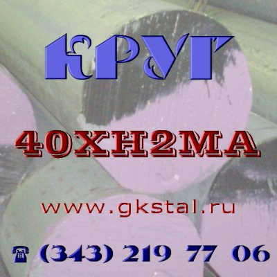 Круг  сталь 40ХН2МА диаметр 50мм, 60мм, 70мм, 80мм…