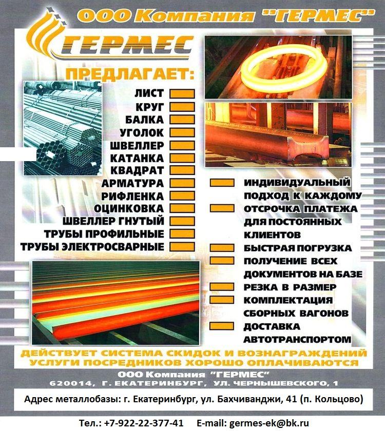 Металлопрокат в Екатеринбурге