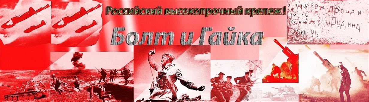 Российский высокопрочный крепеж! Болт и Гайка.