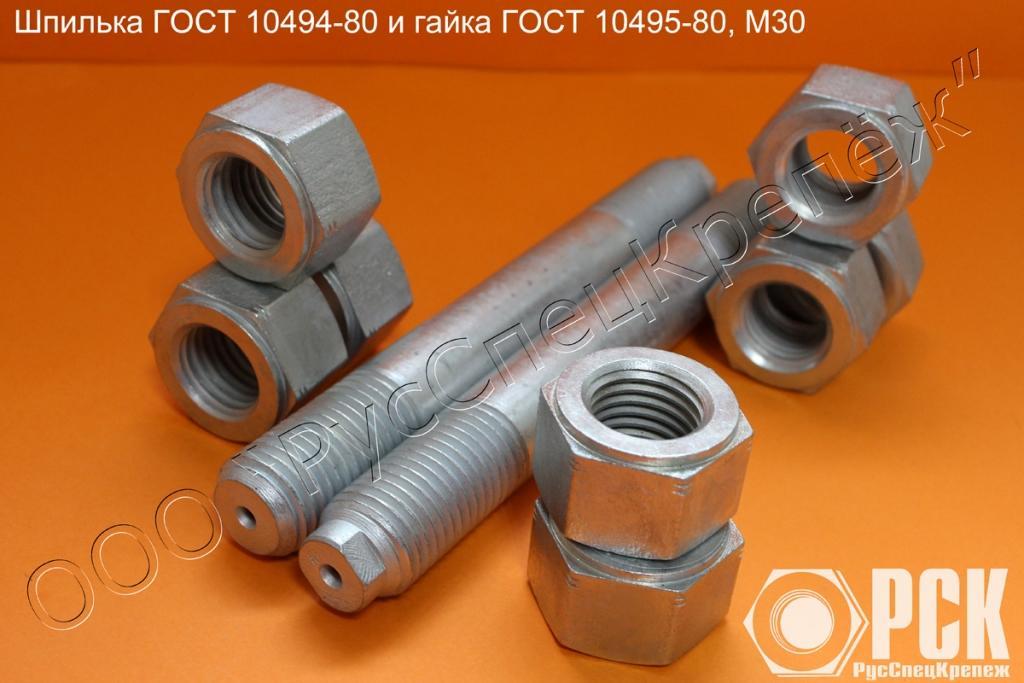 Шпилька для фланцевых соединений, ГОСТ 10494-80, ГОСТ 9066-75, ОСТ 26-2040-96, фланцевая шпилька